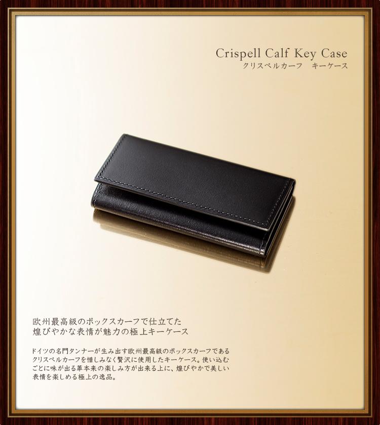 クリスペルカーフ・キーケース