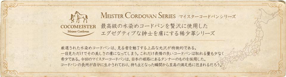 meister-cordovanbag_series1.jpg